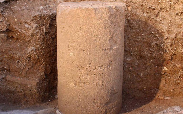 """La evidencia más antigua de la palabra """"Jerusalem"""" se exhibe en el Museo de Israel"""
